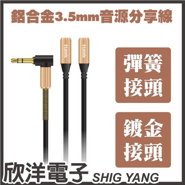 Hawk 鋁合金3.5mm音源分享線1公-2母(04-HMT335) 60cm
