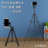 手機攝影三腳架自拍支架遙控拍照拍攝錄像視頻旅游便攜三角架 ZJ1372 【大尺碼女王】