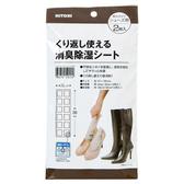 可重複使用消臭除濕墊 鞋用 NITORI宜得利家居