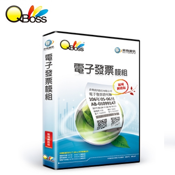 【QBOSS】電子發票模組- 單機版