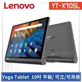 Lenovo Yoga Tablet 10吋 【刷卡,送保護貼】 可立式 可吊掛 平板 YT-X705L(4G/64G)
