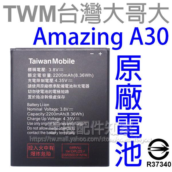 【Li3822T43P3h716043】台灣大哥大 TWM Amazing A30 5吋專用 原廠電池/原電/原裝電池/2200mAh 8.36Wh/台哥大-ZY