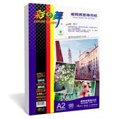 彩之舞 A2 115g優質噴墨專用紙–防水 100張/包 HY-A23
