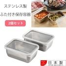 日本【吉川Yoshikawa】透明蓋不鏽鋼長型保存盒 2入組