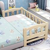 實木兒童床組 寶寶兒童小床拼接大床邊男孩單人加寬女孩公主床帶圍欄【快速出貨八折下殺】