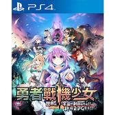 [哈GAME族]PS4 勇者戰機少女 世界啊,宇宙啊,刮目相看吧!!終極 RPG 宣言!!亞版 中文版 9/27發售
