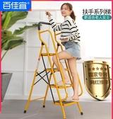 梯子家用折疊伸縮多功能人字梯四步加厚室內小樓梯升降扶梯完美