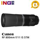 【6期0利率】Canon RF 800mm f/11 IS STM 佳能公司貨 無反全幅 超望遠定焦 800 F11