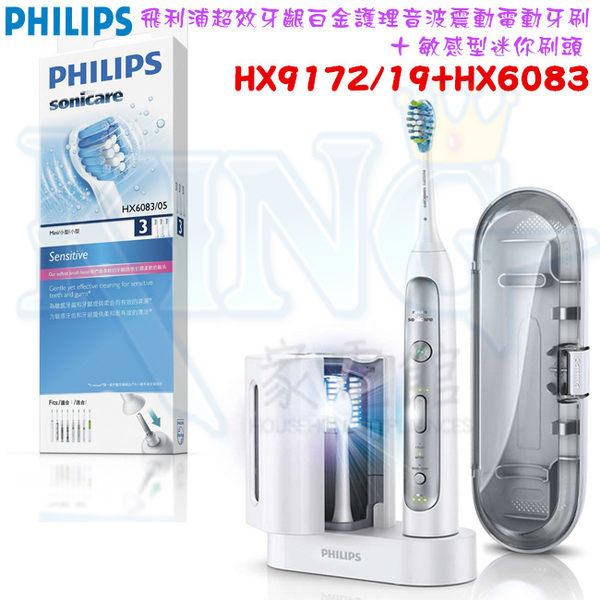 【贈HX6083 敏感級迷你三入刷頭共3+2=5個】飛利浦 HX9172/19 PHILIPS 牙齦護理音波震動電動牙刷