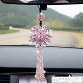 汽車掛飾 新款汽車掛件水晶粉色高檔女士車內飾品車載掛飾車上車用吊墜 居優佳品
