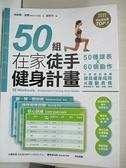 【書寶二手書T1/美容_DZP】50組在家徒手健身計畫—50種課表X60個動作…