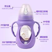 全館85折嬰兒玻璃奶瓶 防摔保護套防脹氣寬口新生兒寶寶 芥末原創