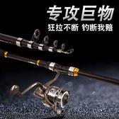 海桿套裝組合全套甩桿遠投拋竿魚竿垂釣魚具用品裝備YYS      易家樂