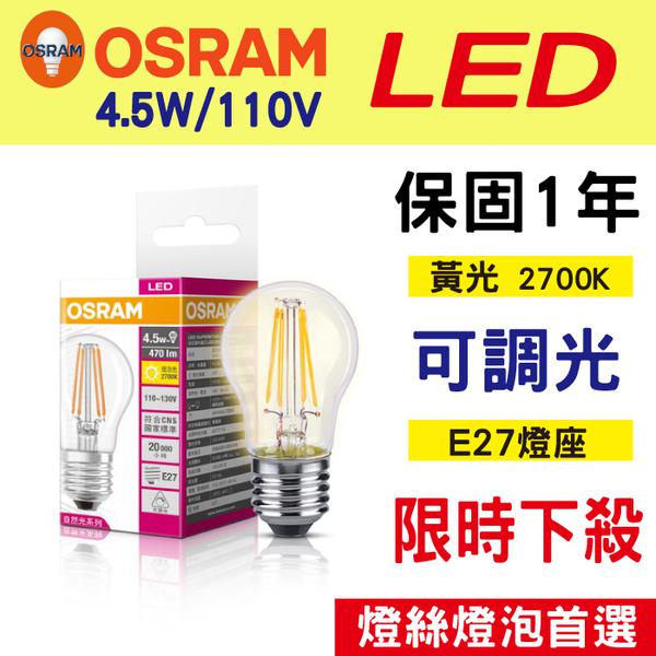 【奇亮科技】含稅 歐司朗OSRAM 球泡型 CLP40 4.5W LED調光型燈絲燈泡 110V E27 鎢絲燈泡