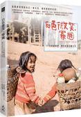 (二手書)白色微笑,寮國:777天勇敢做夢,用力走自己的人生