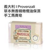 義大利 I Provenzali 草本無香精橄欖油保濕手工馬賽皂 150g 【小紅帽美妝】