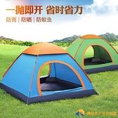 帳篷戶外3-4人全自動野營露營賬蓬2單人野外加厚防雨曬超輕便速開
