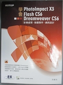 【書寶二手書T6/電腦_EO5】學會PhotoImpact X3、Flash CS6、Dreamweaver CS6_洪錦永