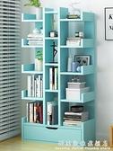 書架落地置物架簡約現代省空間家用客廳收納架學生小書架簡易書櫃 科炫數位
