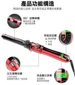360度自動捲髮棒神器 紅 白 25mm 自動公主棒 全自動旋轉電棒/自動捲髮器/自動捲髮棒 強強滾生活