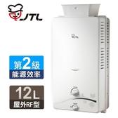 喜特麗 熱水器 12L屋外大廈抗風型自然排氣熱水器JT-H1213(桶裝瓦斯適用)
