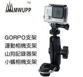 【五匹】MWUPP 相機雲台+GoPro橋接座+圓管U型底座 機車支架 雲台架 WP-366G-B-231Z