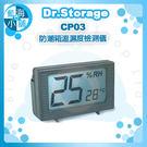 Dr.Storage 漢唐 防潮箱溫濕度檢測儀(CP03)