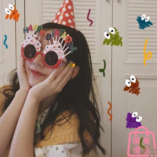 快樂派對搞怪可愛拍照道具蛋糕裝飾兒童生日帽【匯美優品】