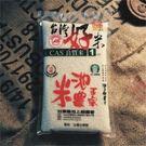 池農產銷履歷池農米1kg*10包~團購組...