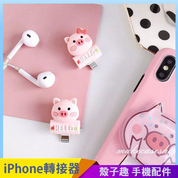 耳機轉接頭 二合一卡通 iPhone i7 i8 XS MAX XR 充電聽歌 轉換器 可愛HELLO小豬 雙Lightning