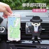 車載手機支架出風口多功能汽車用手機座卡扣式卡通導航車上支撐架     韓小姐の衣櫥