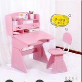 兒童書桌書柜組合男孩女孩寶寶學習桌小學生寫字課桌椅套裝CC4255『麗人雅苑』