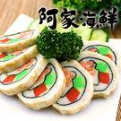 松花鮭魚燒 280g±5%/條#覆熱即食#日式風味#喜宴#外匯#鮭魚#調理食品