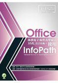 Office商務電子流程表單結合XML設計技術   使用 InfoPath