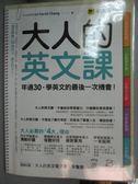 【書寶二手書T2/語言學習_PFH】大人的英文課:年過30學英文的最後一次機會_附1MP3_Sarah Chang