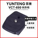 YUNTENG 雲騰 VCT-690 快拆板 適用668 690 800 60AV 三腳架 【可刷卡】薪創數位