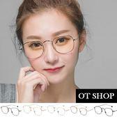 OT SHOP眼鏡框‧時尚百搭必備單品配件中性情侶簡約復古文青‧金屬方框平光眼鏡‧現貨‧S20