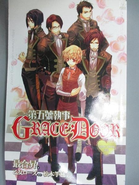 【書寶二手書T7/言情小說_GU6】GRACE DOOR 第五號執事_最合昇
