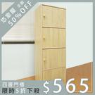 【悠室屋】四層門櫃 DIY組合櫃 書櫃 ...