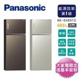 汰舊換新【Panasonic國際牌】485L一級能效雙門變頻智慧節能電冰箱(NR-B489TG)(含基本安裝+舊機回收)