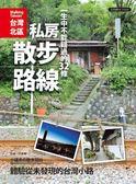 (二手書)《台灣北區》一生中不能錯過的32條私房散步路線:小確幸的散步開始,體驗..