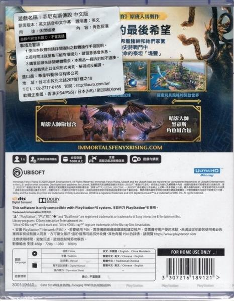 【玩樂小熊】現貨 PS5遊戲 芬尼克斯傳說 暗影主宰版Immortals Fenyx Rising 中文亞版 眾神與怪獸