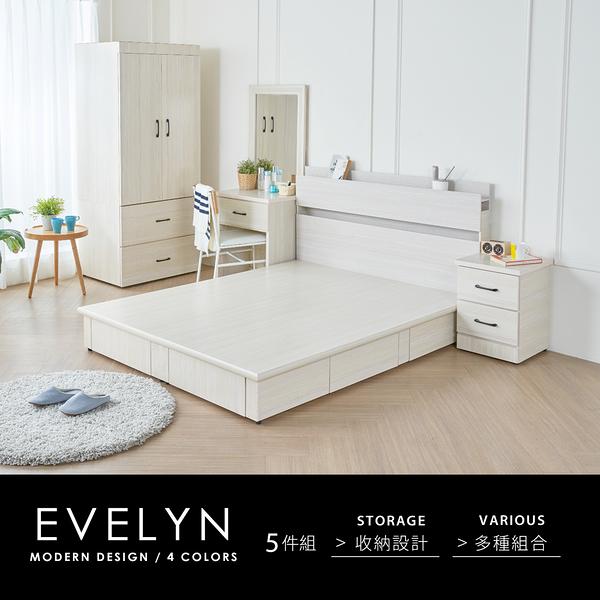 收納床組 伊芙琳現代風木作系列房間組/5件式(床頭+抽底+床頭櫃+衣櫃+化妝台)/4色/H&D東稻家居