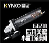 切割機 堅固小霸王角磨機多功能切割機打磨機磨光機手砂輪機手磨機拋光機 MKS克萊爾