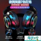 5.0炫酷無線發光頭戴式藍芽耳機運動跑步音樂插卡耳麥通用重低音【海闊天空】