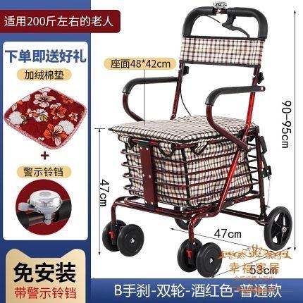 購物車 老年代步車折疊購物車座椅可坐四輪買菜助步可推小拉車老人手推車T