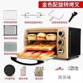 烤箱KWS1530X-H7R烤箱家用烘焙多功能全自動電烤箱30升   220v 萬客城