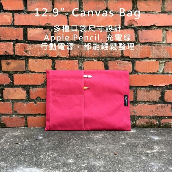 【Rolling-ave.】Canvas bag 磁吸帆布平板電腦保護袋(for iPad Pro 12.9 / Macbook Air 13.3 / MacBook Pro 13相容)