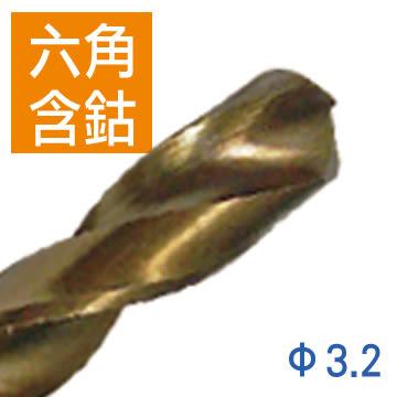 3.2mm 六角軸含鈷鑽頭 六角含鈷鑽頭 不銹鋼鑽頭鑽尾 不鏽鋼鑽頭 含鈷鐵工鑽頭 六角軸白鐵鑽頭