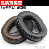 適用sony索尼MDR-1A/1r耳罩1ADAC 1ABT MK2 1RBT耳機套皮套一對好樂匯